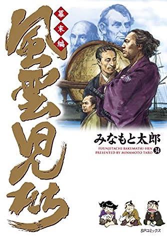 風雲児たち 幕末編 34 (SPコミックス)