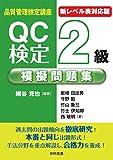 【新レベル表対応版】QC検定2級模擬問題集 (品質管理検定講座)