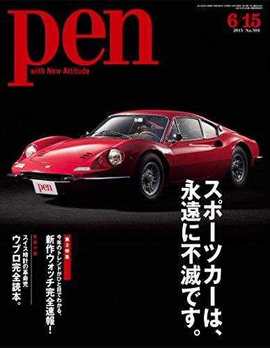 Pen (ペン) 『特集 スポーツカーは、永遠に不滅です。』〈2015年 6/15号〉 [雑誌]