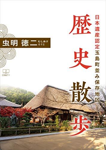 日本遺産認定 玉島町並み保存地区 歴史散歩(22世紀アート)