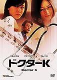 ドクターK [DVD]