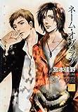 ネーム・オブ・ラブ (ドラコミックス 153)