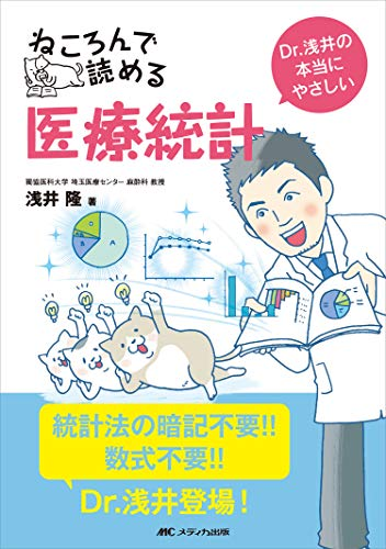 [画像:ねころんで読める医療統計: Dr.浅井の本当にやさしい]