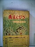 赤えんぴつ―新聞づくり三十年 (1956年)