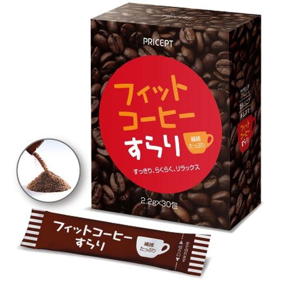 スラック故障ディレイプリセプト フィットコーヒーすらり 30包【単品】(ダイエットサポートコーヒー)