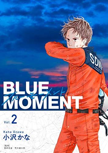 BLUE MOMENT ブルーモーメント Vol.2 (BRIDGE COMICS)の詳細を見る