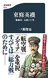 東條英機 「独裁者」を演じた男 (文春新書)