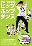 女の子のためのヒップホップダンス~劇的レベルアップ!マル秘テクニック大公開!~ [DVD] image