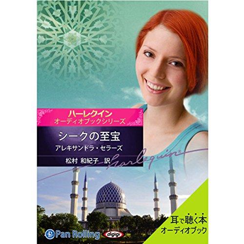 ハーレクインオーディオブックシリーズ「シークの至宝」 | 松村 和紀子