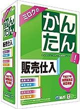 ミロク情報サービス ミロクのかんたん!販売仕入9【Win版】(CD-ROM)