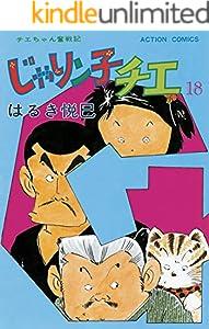 じゃりン子チエ【新訂版】 : 18 (アクションコミックス)