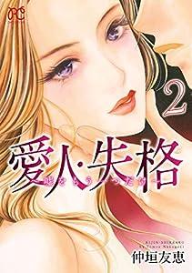 愛人・失格 ~嘘をもう一つだけ~【電子単行本】 2 (プリンセス・コミックス プチプリ)
