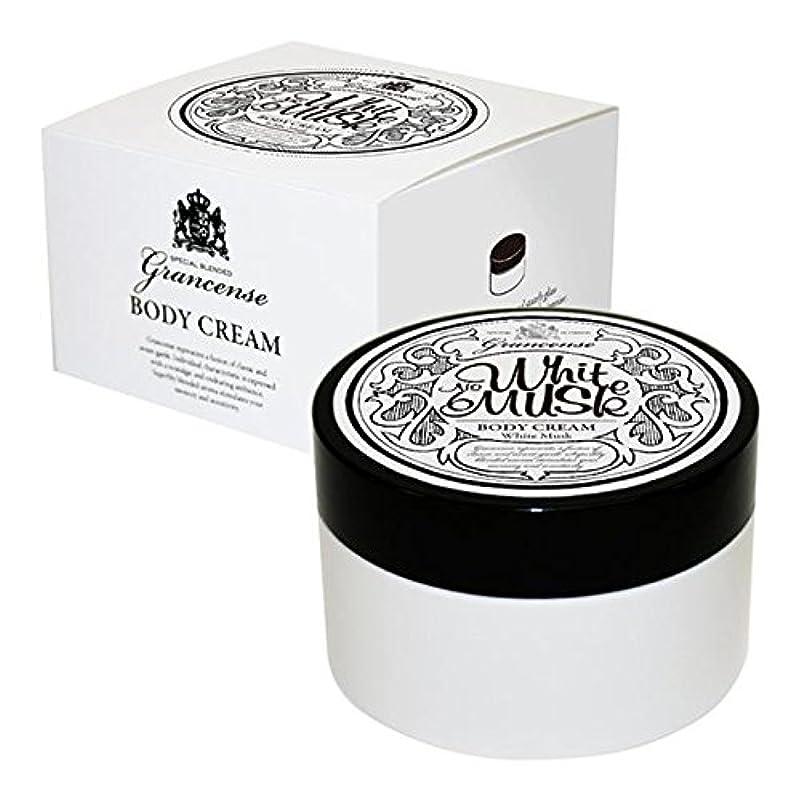 メルボルンボイラーターゲットグランセンス ボディークリーム ホワイトムスク 100g (保湿クリーム ユニセックス 日本製 オーガニック植物エキス配合)