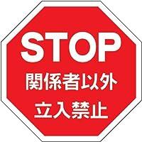 アクリル製関係者以外立入禁止サイン(壁面設置用両面粘着テープ付)
