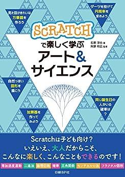 [石原 淳也, 阿部 和広]のScratchで楽しく学ぶ アート&サイエンス