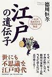 江戸の遺伝子―いまこそ見直されるべき日本人の知恵