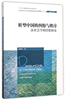 Disputes and Order in Transitional China: Empirical Studies of Legal Sociology (Chinese Edition)