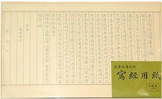 古川紙工 美濃純雁皮紙 写経用紙 お徳用100枚綴り