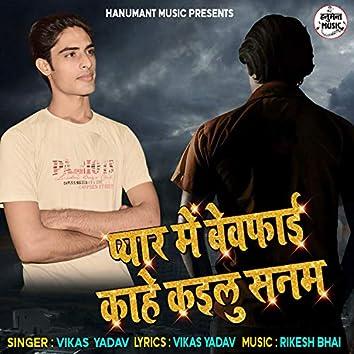 Pyar Me Kahe Bewafai Kailu Sanam (Sad Song)