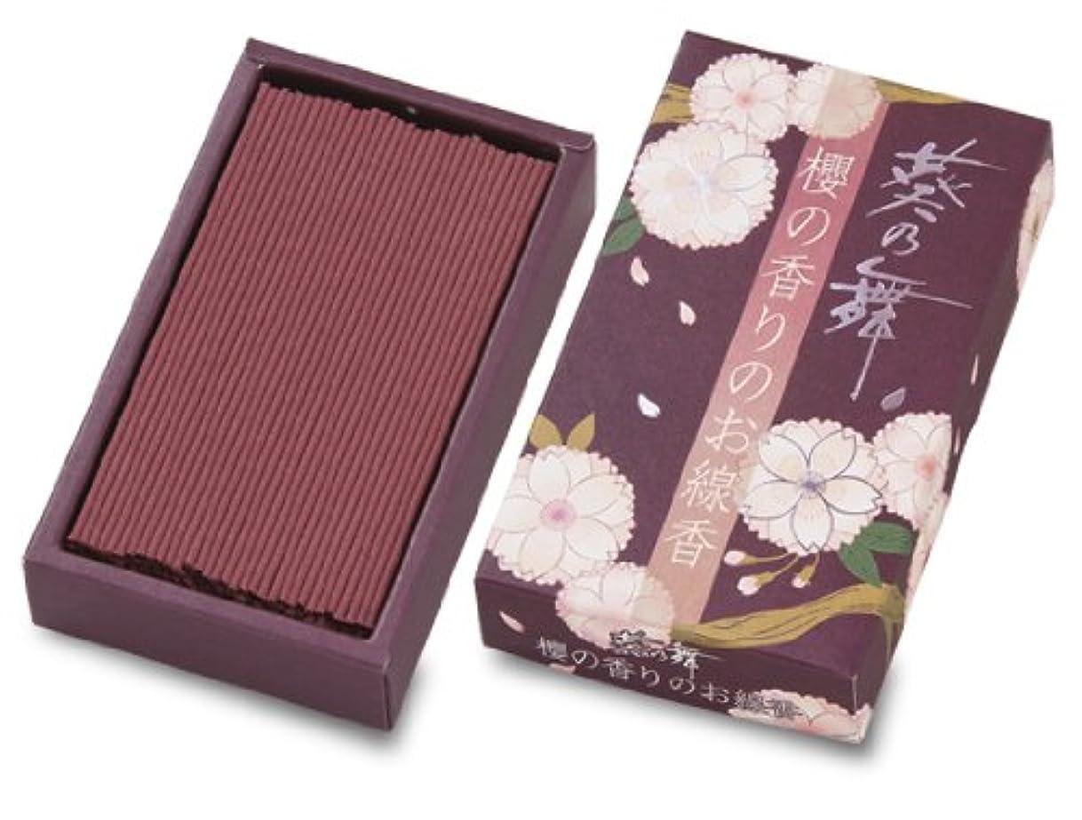 キャンバス報酬連隊葵乃舞 櫻の香りのお線香 各約130g