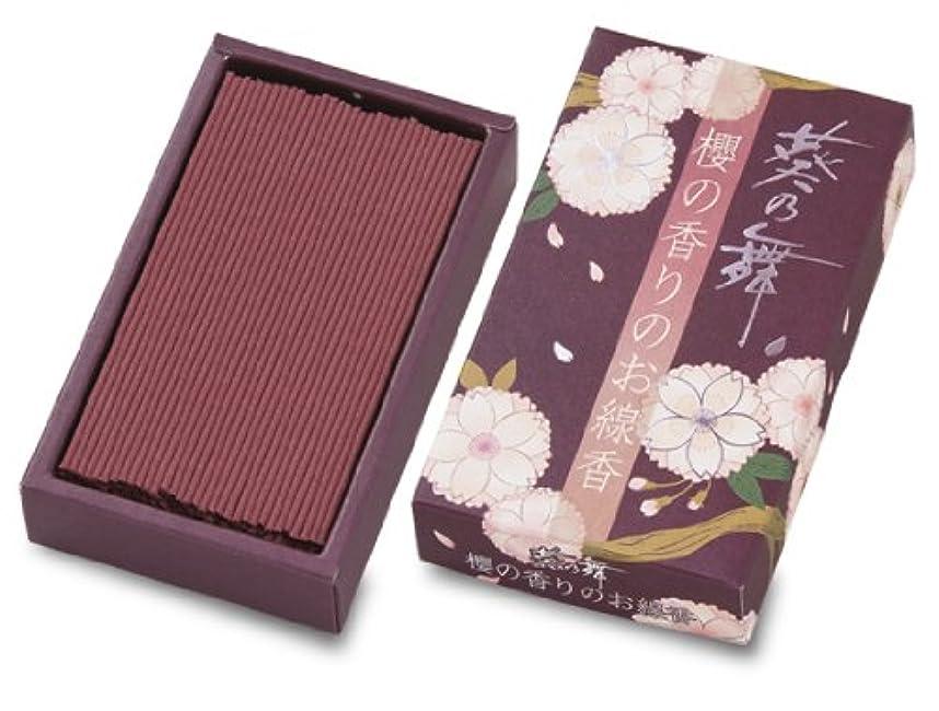 数学的な目立つ思われる葵乃舞 櫻の香りのお線香 各約130g