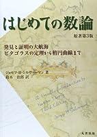 はじめての数論 原著第3版 発見と証明の大航海‐ピタゴラスの定理から楕円曲線まで