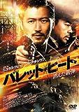 バレット・ヒート 消えた銃弾[DVD]