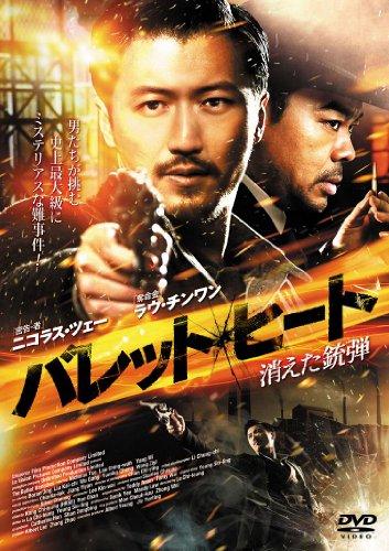 バレット・ヒート-消えた銃弾- [DVD]