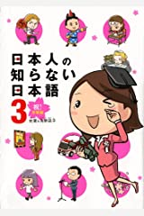 日本人の知らない日本語 3 祝!卒業編 (コミックエッセイ) Kindle版