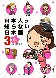 日本人の知らない日本語 3 祝!卒業編 (コミックエッセイ) - 蛇蔵&海野 凪子