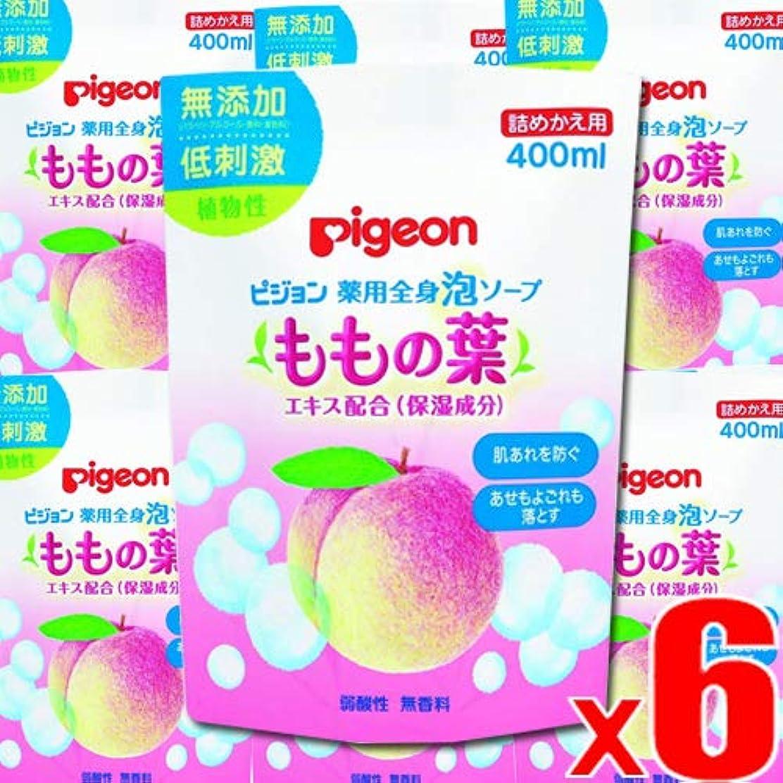 ストラップ定期的な取り替える【6個】ピジョン Pigeon 薬用全身泡ソープ 詰替え ももの葉エキス配合(保湿成分) 400ml x6個(4902508084123-6)