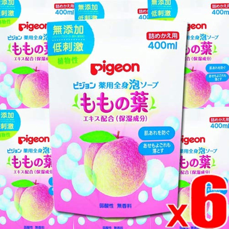 結果なしでインゲン【6個】ピジョン Pigeon 薬用全身泡ソープ 詰替え ももの葉エキス配合(保湿成分) 400ml x6個(4902508084123-6)