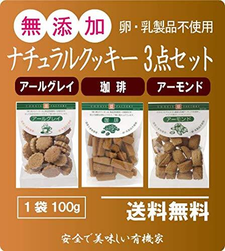 無添加 ナチュラルクッキー3点セット(アールグレイ:1300/珈琲:1277/アーモンド:6314)各100g×3袋★卵・乳製品不使用のクッキー、有機アールグレイ、有機珈琲、有機アーモンドを使用しています。国産小麦粉使用、上品な香りとおいしさ。