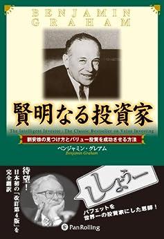 [土光 篤洋 ]の賢明なる投資家 ウィザード・ブックシリーズ10