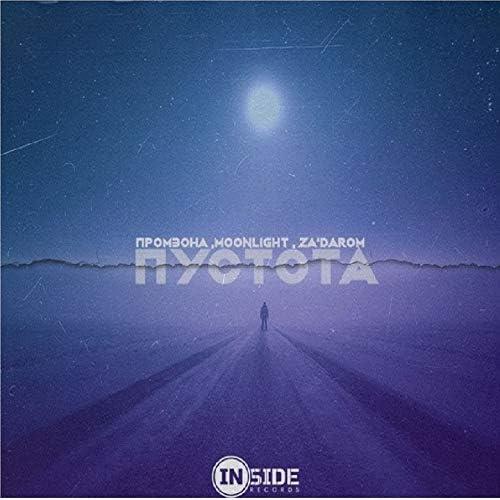 Промзона feat. Moonlight & ZADAROM