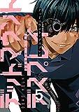 デッドマウント・デスプレイ 5巻 (デジタル版ヤングガンガンコミックス)