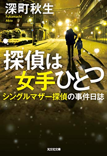 探偵は女手ひとつ~シングルマザー探偵の事件日誌~ (光文社文庫)