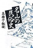 名山の民俗史