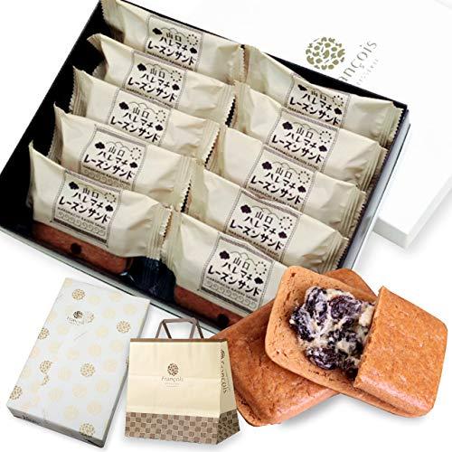 レーズンバターサンド 10個入 手提げ紙袋付き [冷] お菓子 ギフト 詰め合わせ 個包装