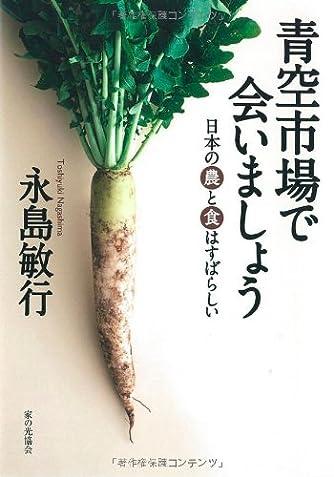 青空市場で会いましょう 日本の農と食はすばらしい
