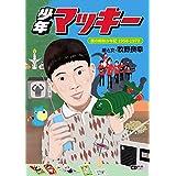少年マッキー 僕の昭和少年記 1958-1970 (CDジャーナルムック)