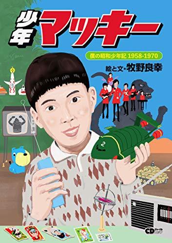 少年マッキー 僕の昭和少年記 1958-1970 (CDジャーナルムック)の詳細を見る