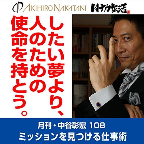 『月刊・中谷彰宏108「したい夢より、人のための使命を持とう。」』のカバーアート