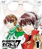 声優戦隊 ボイストーム7 Vol.1[Blu-ray/ブルーレイ]
