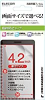 ELECOM スマートフォン用保護フィルム 汎用 エアーレス スムースタッチ 4.2インチ P-42FLSA