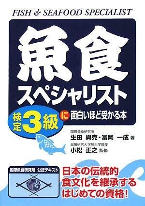 魚食スペシャリスト検定3級に面白いほど受かる本