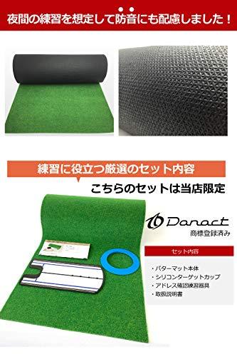 Danact距離感練習パターマットセット【パター練習用マット】ロング45cm×5m(ミラー型練習器具付き)