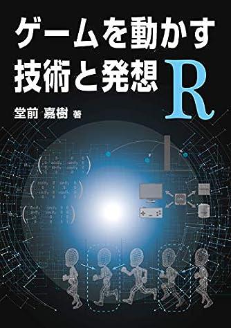 ゲームを動かす技術と発想 R