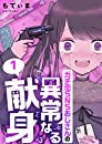 【フルカラー】ガチ恋SNSおじさんの異常なる献身 1