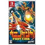 カニノケンカ -Fight Crab- - Switch (【Amazon.co.jp限定特典】カニカニバッジセット(ズワイ・タラバ)ホログラム仕様 同梱)
